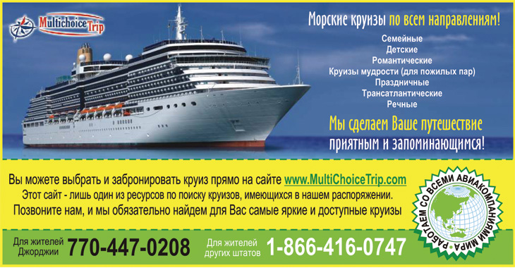 /netcat_files/810/1425/Cruises.jpg