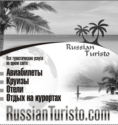 /netcat_files/810/1425/Russian_Turisto_Atlanta.jpg