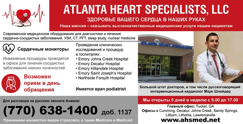 кардиология в атланте, лечение заболеваний сердца атланта