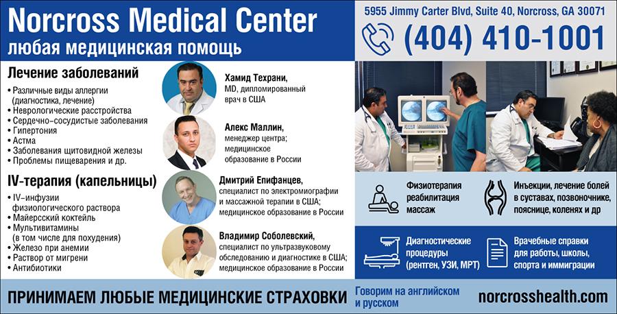 русскоговорящие врачи в атланте, джорджия, русский медицинский центр, атланта