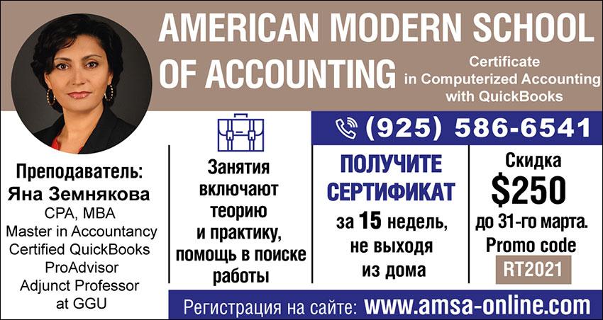 курсы бухгалтеров в сша, бухгалтерия, америка